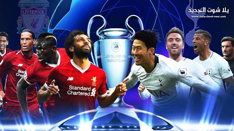 التشكيلة الرسمية لمباراة نهائي دوري ابطال اوروبا بين ليفربول وتوتنهام اليوم السبت