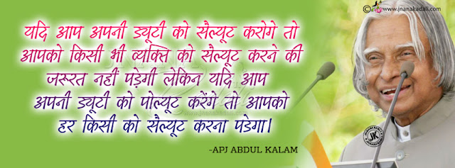 abdul kalam quotes in hindi-hindi trending abdul kalam quotes hd wallpapers