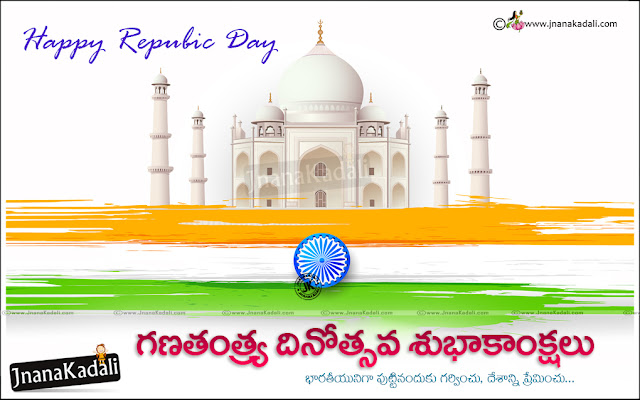 January 26th Republic Day Telugu Images, Republic Day HD Wallpapers in Telugu, republic Day Telugu Quotations, Telugu Republic Day Images,Here is a New 2017 Telugu Republic Day Quotes and Greetings. Best Telugu 2017 Republic Day Wallpapers and Quotations images. Nice Telugu Independence Day Quotes Online. Telugu Republic Day Quotes Images Online. Nice Republic Day Telugu Messages for WhatsApp. Telugu January 26th Republic Day Greetings and Messages, Happy epublic day in Telugu.