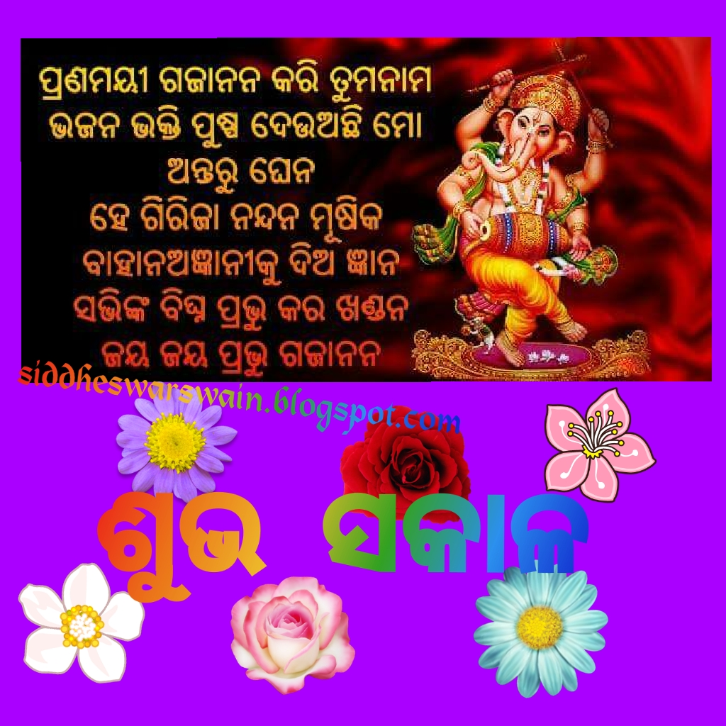Best Ever Good Morning Love Shayari Odia Image Hd Greetings Images