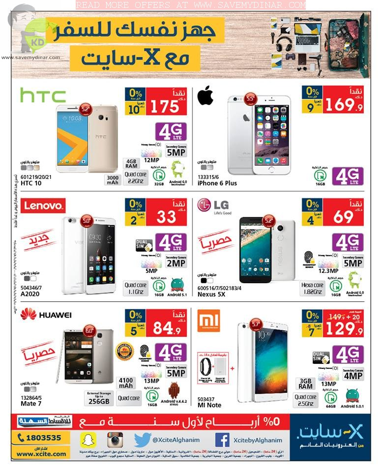 a94267c18 Xcite Kuwait - Amazing Mobile Offers today and tomorrow ONLY ...