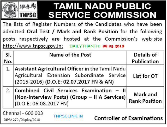 TNPSC Group 2 and Group 2 A Written Exam Results Published