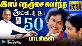 Ilaiyaraja 50 Love songs