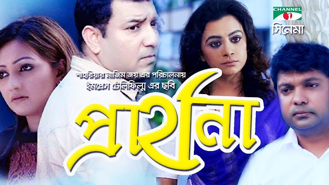 Prarthona (2017) Bangla Movie Ft. Tauquir Ahmed & Ejazul Islam HDRip