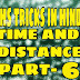 TIME AND DISTANCE PART - 6 समय और दूरी भाग - 6