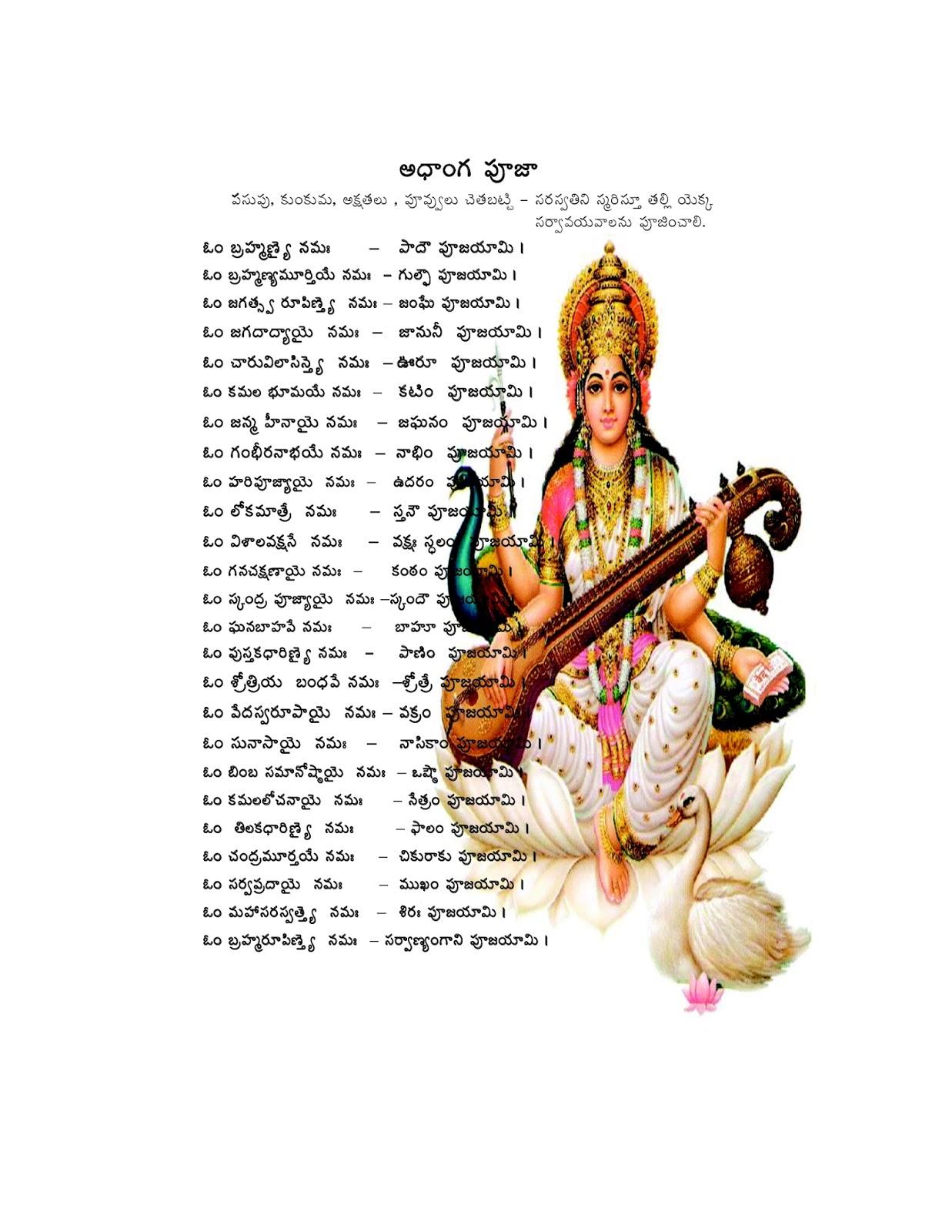 Varalakshmi Vratham Epub Download