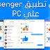 تشغيل الفيسبوك ماسنجر على الكمبيوتر Facebook Messenger