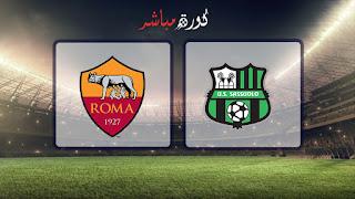 مشاهدة مباراة ساسولو وروما بث مباشر 18-05-2019 الدوري الايطالي