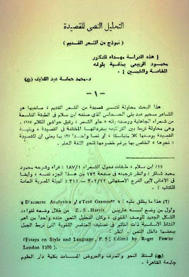 التحليل النصي للقصيدة , نموذج من الشعر القديم - محمد حماسة , pdf