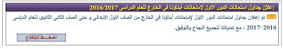 http://sabroad.emis.gov.eg/