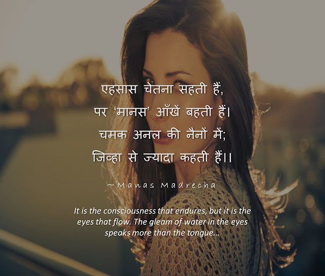Manas Madrecha, Manas Madrecha poems, Manas Madrecha blog, simplifying universe, eyes poem, poem on eyes, hindi poem on eyes, poem by manas madrecha, teenage blog, motivational blog, inspirational blog, love poem, poem on love, girl eyes, girl wallpaper, girl in sun, girl in sunshine, girl in sunset photography, girl looking into the camera, girl looking straight, girl looking straight forward, girl looking straight into your eyes, sad girl in sunshine, happy girl in sunshine, wet eyes, tears in eyes for love, wet crying eyes, sad wet eyes, girl crying, sad girl crying
