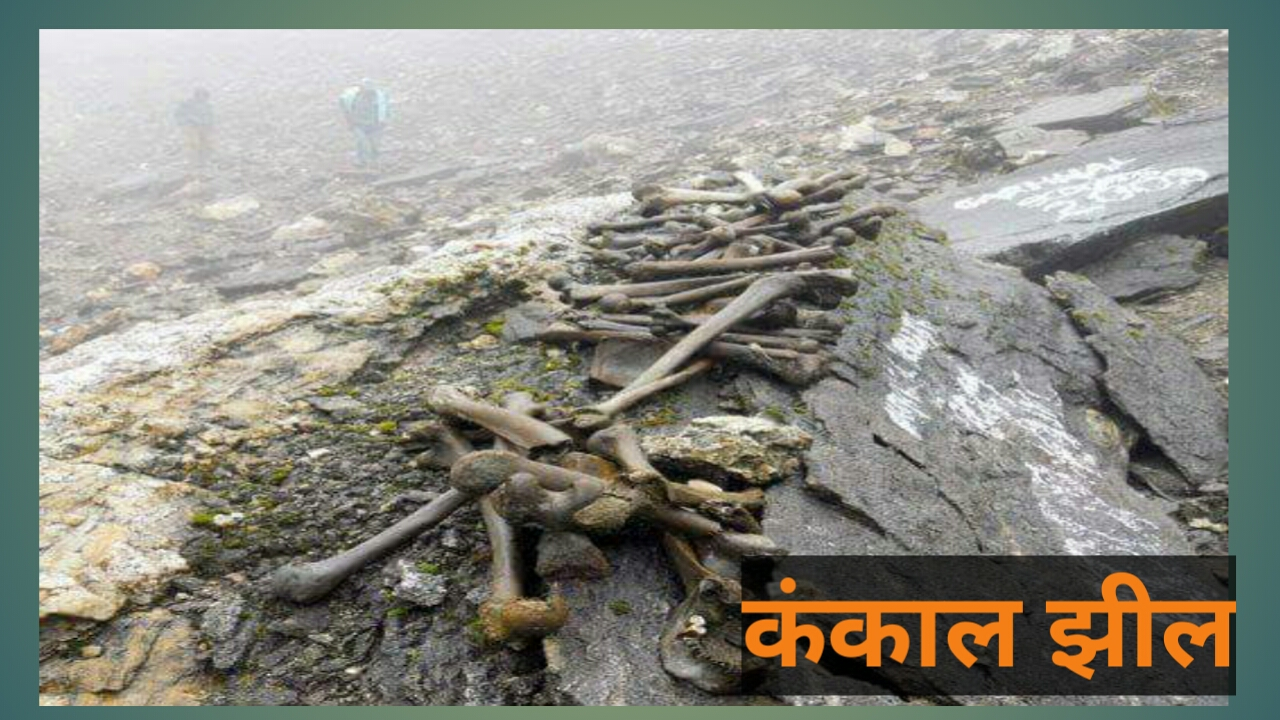 Top 5 mysterious places in india, भारत के 5 रहस्यमय जगह ?