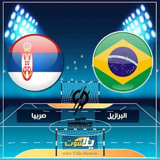 بث مباشر مشاهدة مباراة البرازيل وصربيا لايف اليوم 14-1-2019 في كاس العالم لكرة اليد للرجال