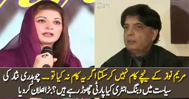 Chaudhary Nisar New Statement Against Maryam Nawaz