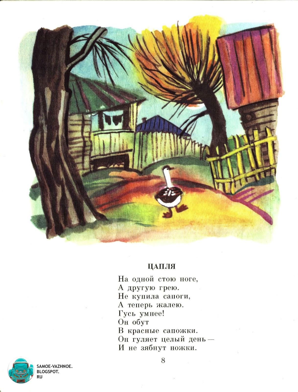 Виктор боков дарья стихотворение