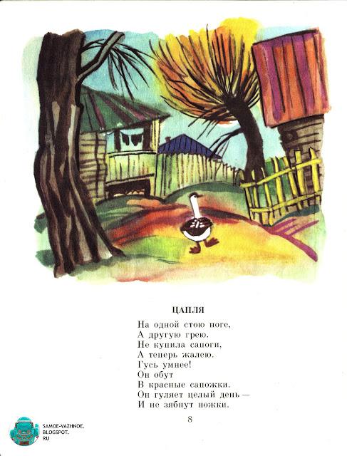 Детские книги СССР. В. Боков Про тех, кто летает художник В. Дувидов 1986 год. Стих цапля СССР.