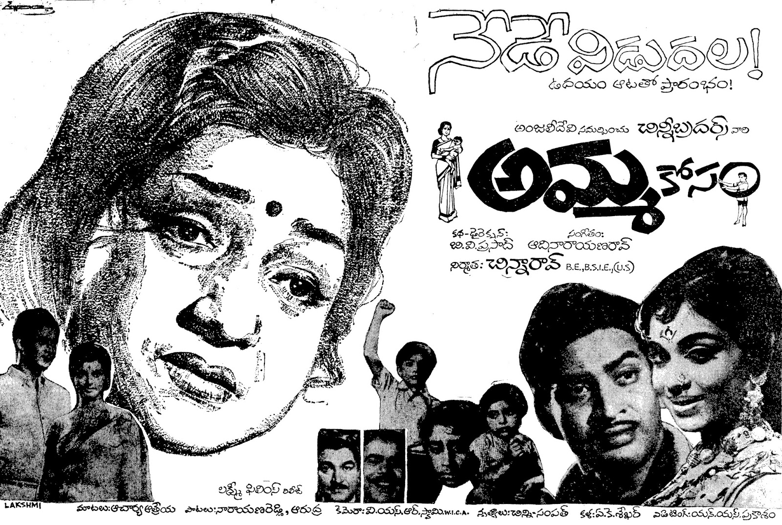 Amma kosam songs in telugu lyrics