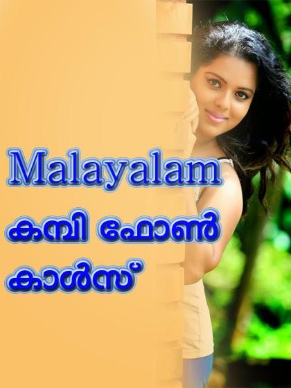 malayalam kambi phone call amr
