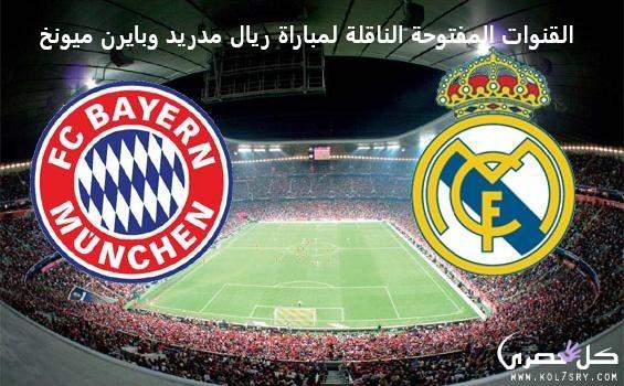 مباراة ريال مدريد وبايرن ميونخ