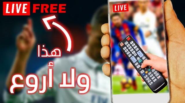 تطبيق آخر رائع لمشاهدة القنوات العربية والأجنبية , والبث الحي للمباريات وبدون تقطيع مجانا لكل شخص يملك جهاز أندرويد , من خلال خدمة IPTV مجانية تعمل بكفائة كبيرة.