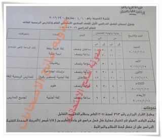 جدول امتحانات الشهادة الابتدائيه والاعداديه بمحافظة قنا 2017 الترم الاول