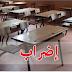 النقابات التعليمية تعلن عن إضراب جديد في قطاع التعليم