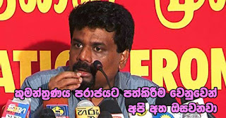 """We will raise our hand to defeat the conspiracy"" -- what JVP leader Anura Kumara now says"