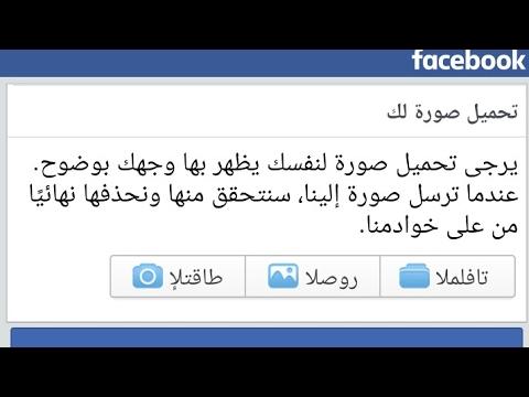 التعطيل الاحترازي للفيس بوك واسباب القلق دون هوية اليك الحل النهائي