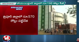 EC Seizes Rs 765 Cr From 5 Containers In Tamil Nadu