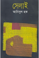 Selai By Anisul Hoque