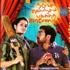 penne tamil album song download