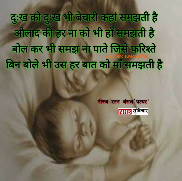 happy mothers day wishes in hindi 2020
