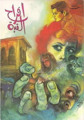 كتاب أفراح القبة - نجيب محفوظ