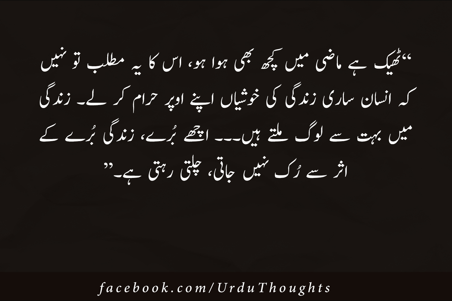 18 Best Inspirational Quotes On Life In Urdu - Urdu Thoughts