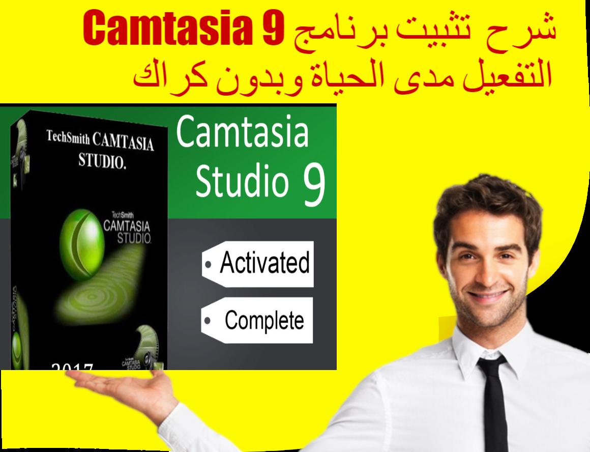 تنزيل برنامج Camtasia 9  التفعيل مدى الحياة مفتاح برنامج camtasia 9 key