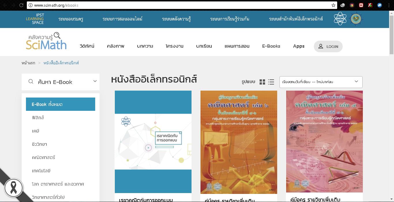 E book ส สว ท