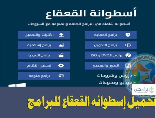 تحميل اسطوانة برامج القعقاع 2019 برابط واحد مباشر كاملة download alqaqaa cd