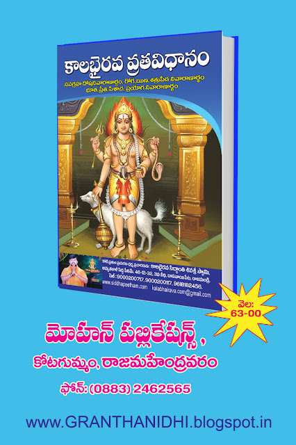 KALABHAIRAVA vvratavidanam KALABHAIRAVA granthanidhi mohanpublications Publications in Rajahmundry, Books Publisher in Rajahmundry, Popular Publisher in Rajahmundry,BhaktiPustakalu, Makarandam, Bhakthi Pustakalu, JYOTHISA,VASTU,MANTRA,TANTRA,YANTRA,RASIPALITALU,BHAKTI,LEELA,BHAKTHI SONGS,BHAKTHI,LAGNA,PURANA,NOMULU,VRATHAMULU,POOJALU, KALABHAIRAVAGURU,SAHASRANAMAMULU,KAVACHAMULU,ASHTORAPUJA,KALASAPUJALU,KUJA DOSHA,DASAMAHAVIDYA,SADHANALU,MOHAN PUBLICATIONS,RAJAHMUNDRY BOOK STORE,BOOKS,DEVOTIONAL BOOKS,KALABHAIRAVA GURU,KALABHAIRAVA,RAJAMAHENDRAVARAM,GODAVARI,GOWTHAMI,FORTGATE,KOTAGUMMAM,GODAVARI RAILWAY STATION,PRINT BOOKS,E BOOKS,PDF BOOKS,FREE PDF BOOKS,BHAKTHI MANDARAM,GRANTHANIDHI,GRANDANIDI,GRANDHANIDHI, BHAKTHI PUSTHAKALU, BHAKTI PUSTHAKALU,BHAKTIPUSTHAKALU,BHAKTHIPUSTHAKALU