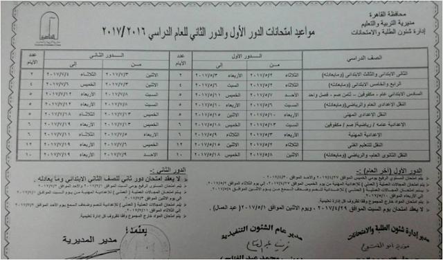 جدول مواعيد امتحانات محافظة القاهره 2017 الترم الثانى - الدور الأول والدور الثاني للعام 2017