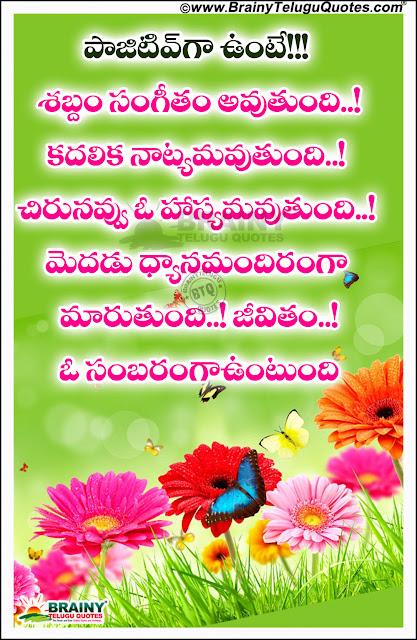 telugu online motivational quotes, best life quotes in Telugu, positive quotes in Telugu