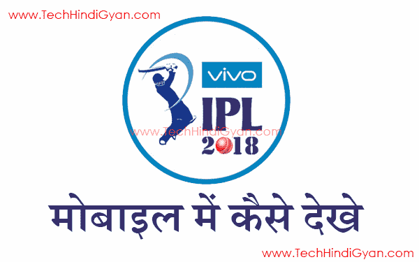 How To Watch Live IPL 2018 Streaming On Mobile In Hindi | Mobile Me Live IPL Match Kaise Dekhe