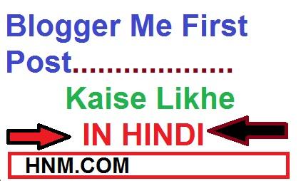 Blogger में first post कैसे लिखे- a to z जानकारी हिंदी में