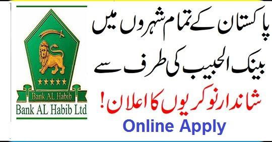 Bank Al Habib Careers 2019 - Bank Al Habib Limited Jobs