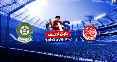 مشاهدة مباراة الوداد الرياضي وأولمبيك خريبكة بث مباشر اليوم 10-08-2020 الدوري المغربي