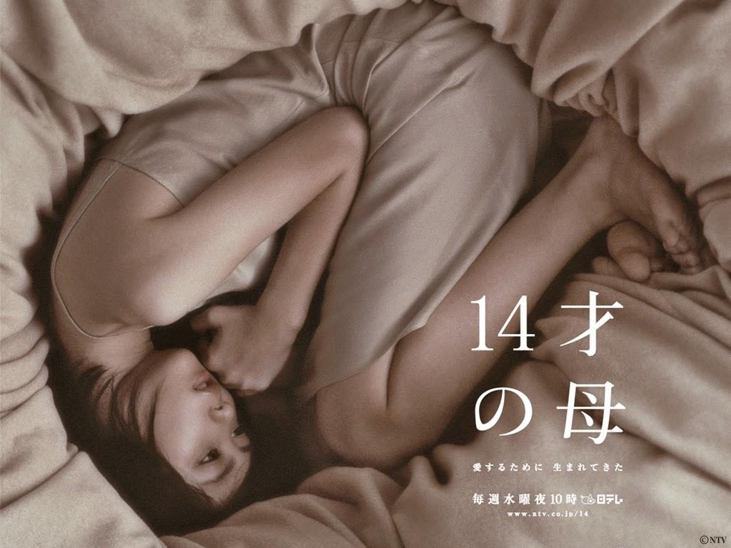 14才の母 - 14-sai no Haha