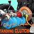 كيف يعمل قابض السيارات (الدبرياج / الكلتش)  How Clutch Works