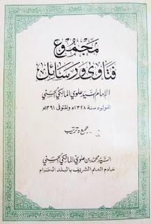 Majmu' Fatawa wa Rasail