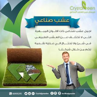 صناعي الكويت مميزات وانواع العشب الصناعي كريستل