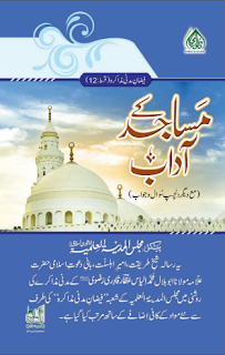 Download: Masajid k Aadab pdf in Urdu
