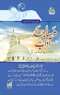 Download: Masajid k Aadab pdf in Urdu